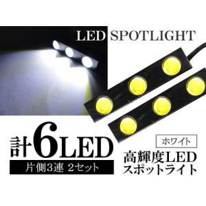 計12W 大玉合計6連ホワイト防水超高輝度LEDスポットライト/デイライト takuta2