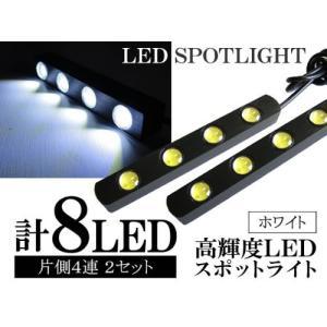 計16W 大玉合計8連ホワイト防水超高輝度LEDスポットライト/デイライト takuta2
