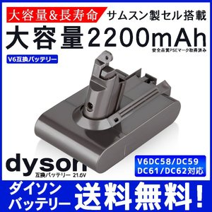 大容量2200mAh Dyson用 V6 互換バッテリー 21.6V ダイソン掃除機DC58/ DC...