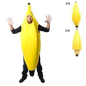 全身バナナ コスチューム 黄色 男女共用 Lサイズ|takuta2