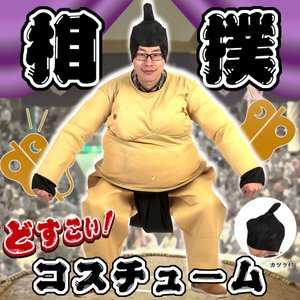 相撲コスチューム パーティーやハロウィン・イベントに! 全身コスプレ カツラ付き takuta2