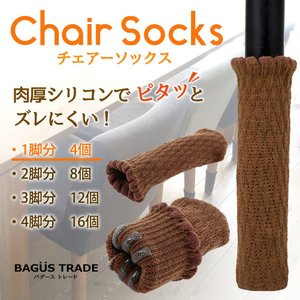 椅子脚カバー 肉厚シリコン付き 脱げにくい チェアソックス イス足カバー 騒音 傷防止 1脚分 4個