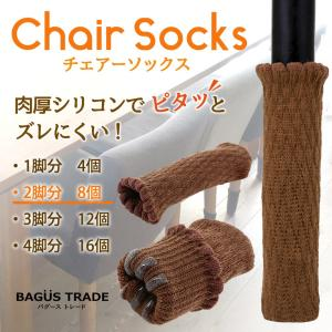 椅子脚カバー 肉厚シリコン付き 脱げにくい チェアソックス イス足カバー 騒音 傷防止 2脚分 8個|takuta2