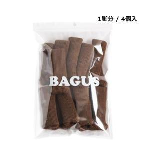 チェアソックス フローリングへの傷 嫌な引きずり音防止 対策に 椅子脚カバー 1脚分 4個|takuta2