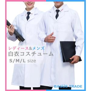 コスプレ衣装 医師 研究者 レディース メンズ 白衣 コスチューム S M L サイズ takuta2