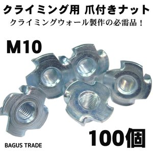 M10 爪付きナット ボルトオン クライミングホールド クライミングウォール 固定 ナット 100個|takuta2