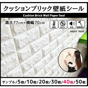 壁紙 レンガ シール クッションブリック 大判 立体 リメイクシート 壁 DIY リフォーム 77×70cm ホワイト (40枚)|takuta2