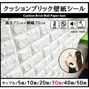壁紙 レンガ シール クッションブリック 大判 立体 リメイクシート 壁 DIY リフォーム 77×70cm ホワイト (30枚)|takuta2