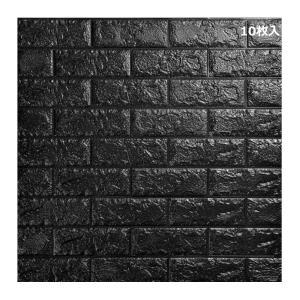 壁紙 レンガ シール クッションブリック 大判 立体 リメイクシート 壁 DIY リフォーム 77×70cm ブラック (10枚)|takuta2