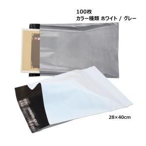 宅配ビニール袋 宅配袋 商品を入れる丈夫な袋 梱包 包装 ビニール 袋 (白・グレー A4 100枚...