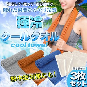 クールタオル 冷感 速乾 タオル 防水袋付き 3枚セット アウトドア スポーツ 熱中症対策に!