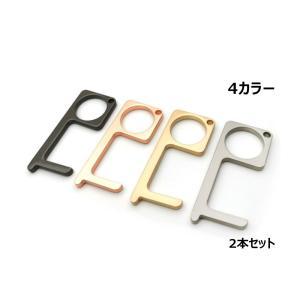 ドアオープナー 衛生用品 感染症対策 接触防止 つり革 ドア ボタンなどの非接触アイテム タッチパネル対応 2本|takuta2