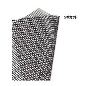 BBQ バーベキューグリルメッシュマット 5枚セット テフロンコーティング コゲつきにくく洗って再利...