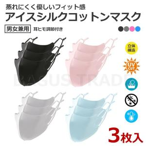 耳ヒモ調節付き 洗える 速乾 マスク 冷感 アイスシルクコットンマスク 3枚セット 接触冷感 蒸れにくく優しいフィット感|takuta2
