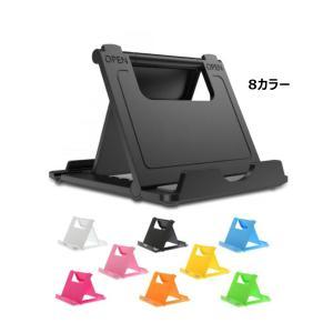 スマホスタンド タブレットスタンド 角度調節機能 薄型折りたたみ式 デバイススタンド カラー8色