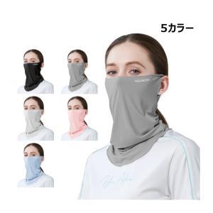 フェイスカバー 冷感ネックガード フェイスマスク 耳かけタイプ UPF50+ 日焼け 紫外線 対策 アウトドア ジョギング バイク 5カラー|takuta2