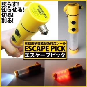 ガラス割りハンマー シートベルトカッター 懐中電灯 非常灯 車載用緊急時対応ツール