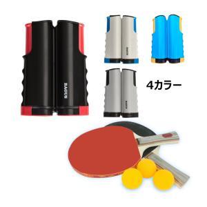 卓球セット 自宅でもアウトドアでも手軽に楽しめるポータブル卓球セット 卓球ネット×1 ラケット×2 ピンポン×3