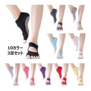 ヨガソックス 5本指 指先なし ソックス 滑りにくい 靴下 滑り止め付き 22cm〜25cm 10カラー 3足セット|takuta2