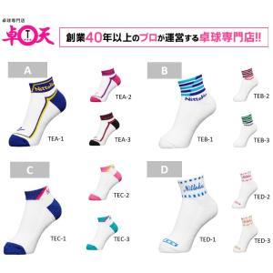 卓球 ソックス 靴下 ユニフォーム Nittaku ニッタク ADM0124 ソックス