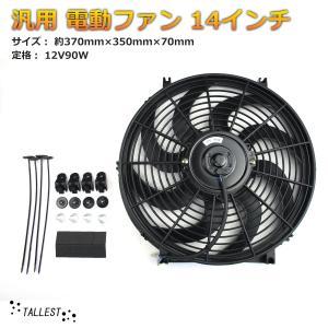 汎用 薄型 電動ファン 14インチ 約37cm×35cm プ...