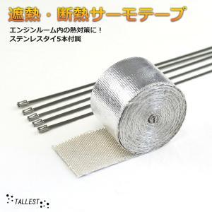 アルミサーモテープ バンテージ ヒートガード 断熱・遮熱に効果的!