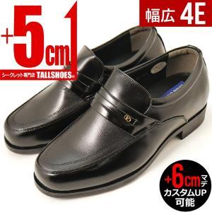 シークレットシューズ メンズシューズ 201 背が高くなる靴 5cmUP 6cmUP ビジネスシューズ|tallshoes