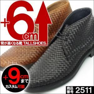 シークレットシューズ メンズシューズ シークレットブーツ スニーカー 背が高くなる靴 【2511】|tallshoes