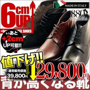 シークレットシューズ イタリア製 本革 880 シークレットシューズ 6cm 7cm 8cm ビジネスシューズ|tallshoes