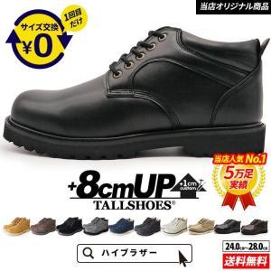 シークレットシューズ メンズシューズ A50 背が高くなる靴 8cmUP スニーカー|tallshoes