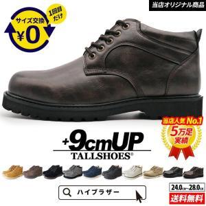 シークレットシューズ メンズシューズ A50 背が高くなる靴 9cmUP スニーカー|tallshoes