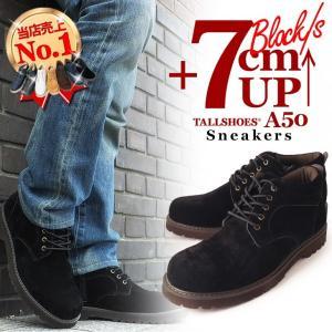 シークレットシューズ メンズシューズ A50 ブラック 背が高くなる靴 7cmUP 8cmUP 9cmUP スニーカー|tallshoes