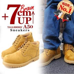 シークレットシューズ メンズシューズ A50 ブラウン 背が高くなる靴 7cmUP 8cmUP 9cmUP 10cmUP スニーカー|tallshoes