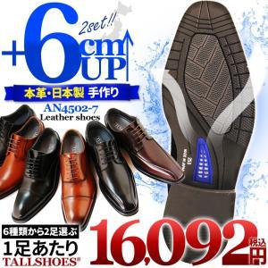 シークレットシューズ 2足選べる メンズシューズ 本革日本製 AN4502-7 背が高くなる靴 6cmUP 7cmUP ビジネスシューズ|tallshoes