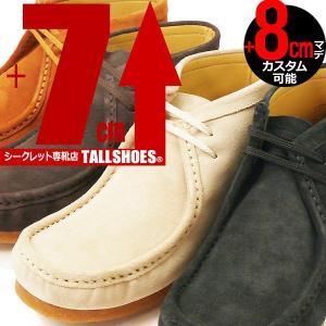 シークレットシューズ メンズシューズ AN7200 背が高くなる靴 7cmUP 8cmUP 9cmUP ブーツ|tallshoes