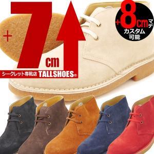 シークレットシューズ メンズシューズ AN8200 背が高くなる靴 7cmUP 8cmUP 9cmUP ブーツ|tallshoes
