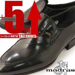 送料無料 ポイント15倍 シークレットシューズ 5cmアップ マドラス製 ビジネスシューズ 紳士靴|tallshoes