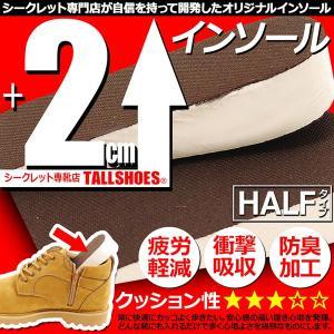 シークレットインソールメンズシューズシューズ シューアイテム 2cmUP インソール|tallshoes