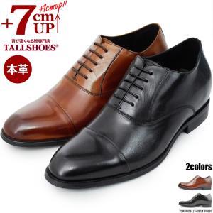 シークレットシューズ 本革 [JP9890] シークレットシューズ 7cm 8cm ビジネスシューズ|tallshoes