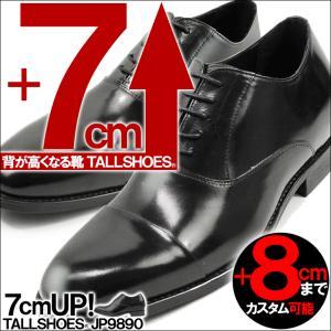 シークレットシューズ 本革 [JP9890blk] シークレットシューズ 7cm 8cm ビジネスシューズ|tallshoes