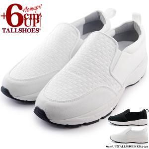 シークレットシューズ カジュアルシューズ kk2-311 背が高くなる靴 6cm 7cm メンズスニーカー|tallshoes