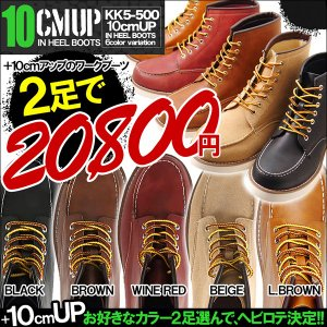 シークレットシューズ メンズシューズ 2足セット KK5-500 背が高くなる靴 9cmUP 10cmUP 11cmUP 12cmUP ブーツ|tallshoes