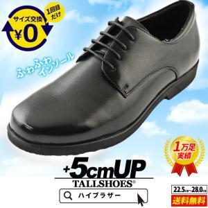 シークレットシューズ メンズシューズ SC-1 背が高くなる靴 5cmUP 6cmUP ビジネスシューズ