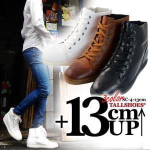 シークレットシューズ メンズシューズ メンズスニーカー シークレットブーツ ハイカットスニーカー コスプレ靴 シークレットインソール [商品番号:SC-4-13cm]|tallshoes