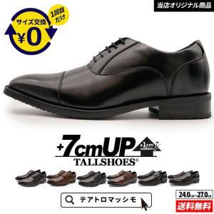 ビジネスシューズ メンズ 革靴 シークレットシューズ 7cm 身長アップ 靴 幅広 3E トールシュ...