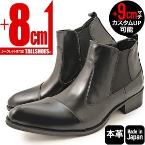 シークレットシューズ メンズシューズ 日本製本革ブーツ 背が高くなる靴 8cmUP 9cmUP シークレットブーツ|tallshoes