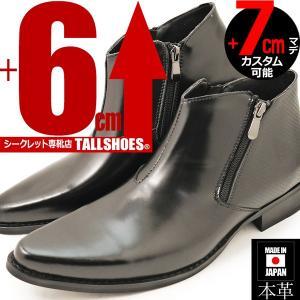 シークレットシューズ メンズシューズ 日本製本革ブーツ 背が高くなる靴 6cmUP 7cmUP シークレットブーツ|tallshoes