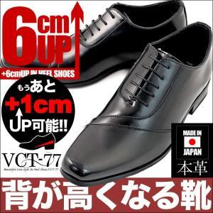 シークレットシューズ ビジネスシューズ 就活 冠婚葬祭 6cm 7cm メンズシューズ【商品番号:VCT-77】|tallshoes