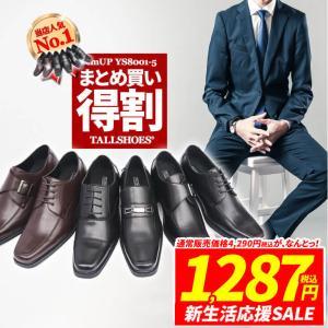 シークレット 2足で10,980円 シークレットシューズ メンズシューズ YS8001-5 背が高くなる靴 2足セット 7cmUP ビジネスシューズ|tallshoes