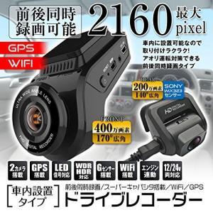 ドライブレコーダー 車内撮影対応 Ultra HD GPS 400万画素 2160P 前後1080P...